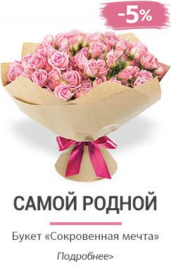 Доставка цветы чита